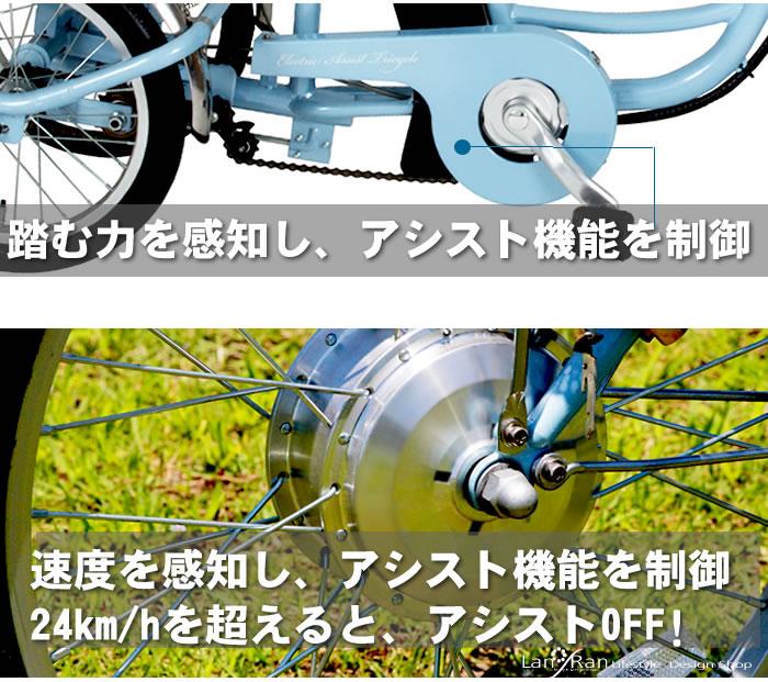 電動アシスト三輪自転車 踏む力を感知してアシスト機能を制御