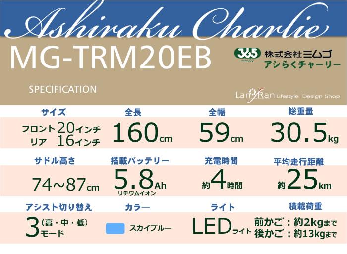 走行距離が最長30km 平均25km MG-TRM20EB アシらくチャーリ ミムゴ