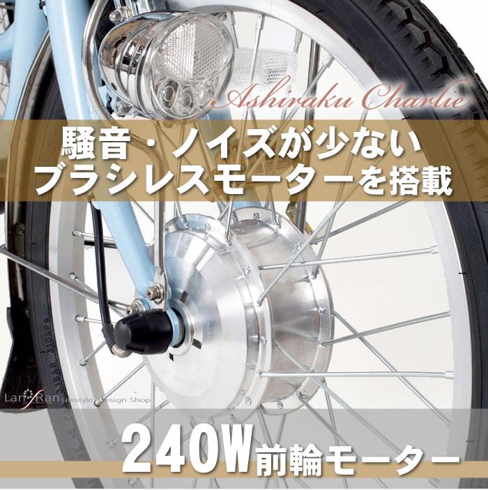 電動アシスト三輪自転車 MG-TRM20EB アシらくチャーリ ミムゴ