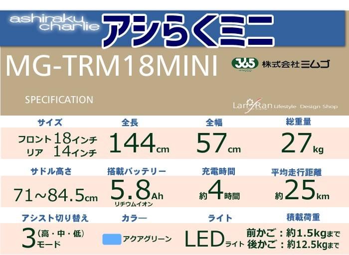 電動アシスト三輪自転車「両足が地面に付く」MG-TRM18MINI